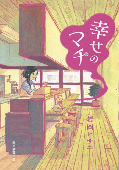 Ny japansk manga 2019!